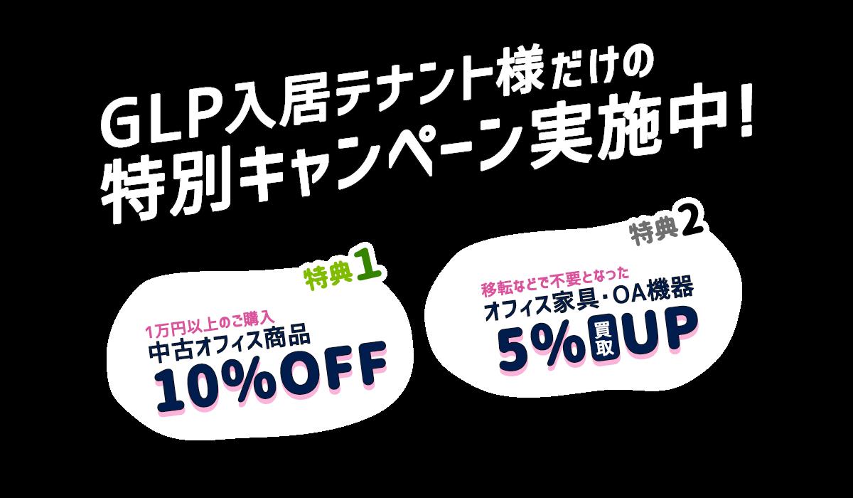 GLP入居テナント様だけ特別キャンペーン実施中!
