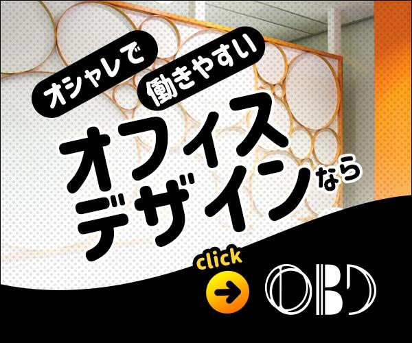 オシャレで働きやすいオフィスデザインならOBD