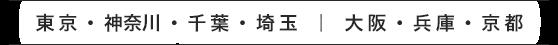 東京・神奈川・千葉・埼玉・大阪・兵庫・京都