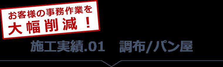 施工実績.01 調布/パン屋 お客様の事務作業を大幅削減!