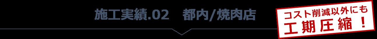施工実績.02 都内/焼肉店 コスト削減以外にも工期圧縮!