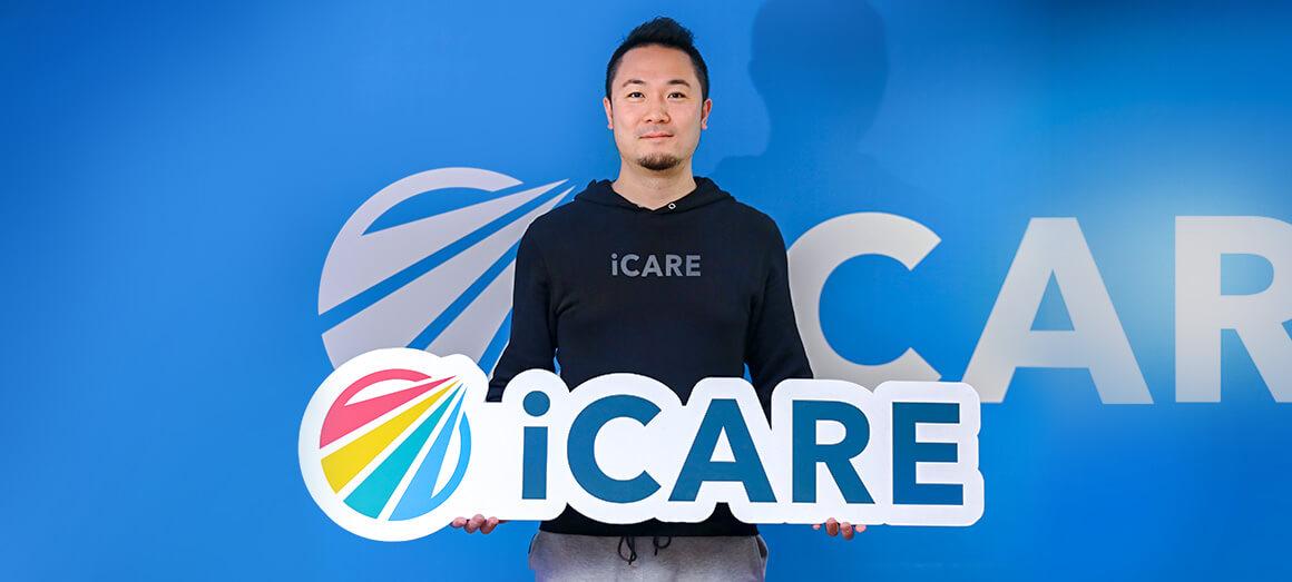 株式会社iCARE 取締役CTO 兼 人事部長 石野様 インタビュー