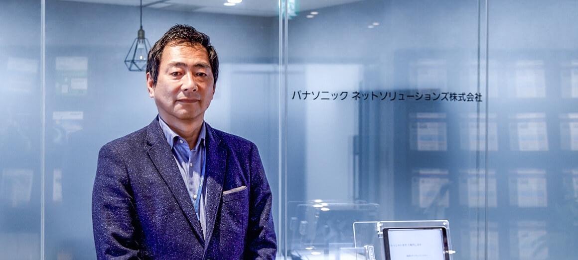 パナソニック ネットソリューションズ株式会社 常務取締役 塩手様 インタビュー