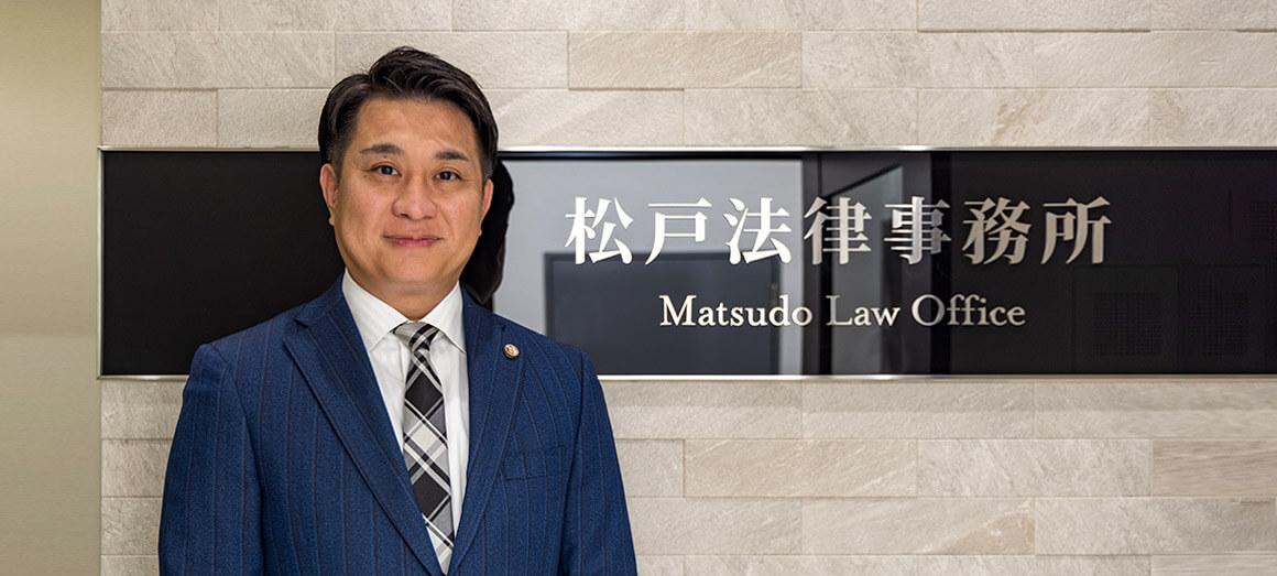 松戸法律事務所 代表弁護士 宇都宮様 インタビュー